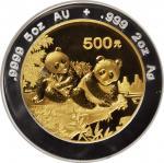 1995年熊猫纪念双金属金银币5+2盎司 NGC PF 68