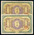 光绪三十三年大清银行兑换券汉口壹圆二枚,八成至八五成新