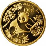 1992年熊猫纪念金币1盎司 NGC MS 69