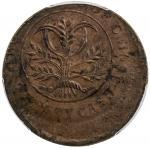 民国8年湖南省造十二文铜币 PCGS AU 55