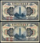 民国七年(1918年)广东省银行兑换券壹圆二枚
