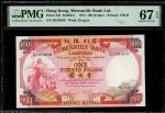 1974年有利银行100元,编号B249409,PMG 67EPQ