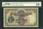 1948年印度新金山中国渣打银行伍圆 PMG Choice AU 58 The Chartered Bank of India $5