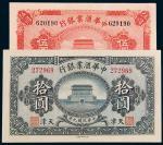 民国九年(1920年)中华汇业银行天津伍圆、拾圆各一枚
