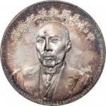 段祺瑞像执政纪念无币值 PCGS MS 65 CHINA. Dollar, ND (1924).