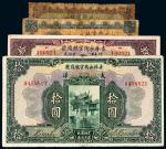 吉林永衡官银钱号纸币一组四枚