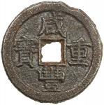 清代咸丰宝泉当十铁钱 极美品  QING: Xian Feng, 1851-1861, iron 10 cash