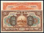 民国七年中国银行美钞版国币券江苏伍圆
