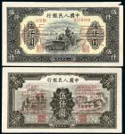 1949年第一版人民币伍仟圆样票二种四枚