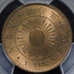 日本 稲一銭青铜货 Rice 1Sen 明治34年(1901) PCGS-MS65RB 軽いトーン UNC~FDC