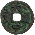 明代大中通宝小平背福 上美品 MING: Da Zhong, 1361-1368, AE cash (3.46g)