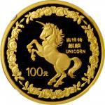 1996年麒麟纪念金币1盎司 NGC PF 68