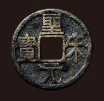 """""""圣宋元宝""""折三背仰月铁母"""