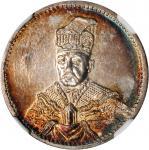 袁世凯像洪宪元年开国纪念臆造币 NGC MS 61