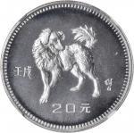 1982年壬戌(狗)年生肖纪念银币15克 NGC PF 67