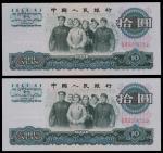 1965年三版人民币拾圆一对,编号IX IV II 6543552-3, 均评PMG68EPQ