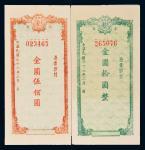 民国三十八年(1949年)甘肃省银行单面本票金圆拾圆、伍佰圆各一枚