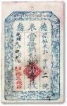 光绪二年(1876年)台邑·德衷厵当拾铜币肆万柒仟枚