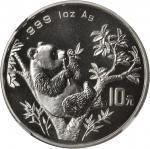 1995年熊猫纪念银币1盎司戏竹-短竹子 NGC MS 68