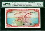 1965年有利银行100元样钞,PMG65EPQ