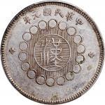 四川省军政府银元1元,「汉」字,PCGS AU Detail,有清洗