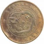 江南省造光绪元宝癸卯十文KIANG SOO 极美 KIANGNAN: Kuang Hsu, 1875-1908, AE 10 cash