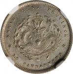 广东省造光绪元宝三分六釐银币。
