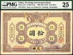 光绪三十二年(1906)大清户部银行兑换券拾圆,天津改开封地名,PMG 25