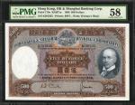 1968年香港上海汇丰银行伍佰圆。HONG KONG. HK & Shanghai Banking Corp. 500 Dollars, 1968. P-179e. PMG Choice About