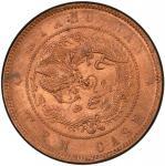 江南省造光绪元宝无纪年十文普通 PCGS MS 64+ KIANGNAN: Kuang Hsu, 1875-1908, AE 10 cash