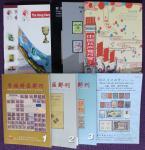 香港集邮文献10册,包裹香港特区邮刊,各公司拍卖图录等,均保存完好,请预览。 Miscellaneous  Literature  Range of Hong Kong SAR Philatelic