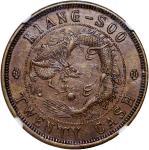 江苏省造光绪元宝中花二十文红铜 NGC AU 50   Kiangsu Province, brass 20 cash, 1902