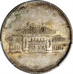 民国卅八年云南省造贰角银币。 CHINA. Yunnan. 20 Cents, Year 38 (1949). PCGS AU-55 Gold Shield.