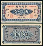 """民国六年中国银行国币券伍分一枚,加盖""""哈尔滨""""地名,无字轨,八五成新"""