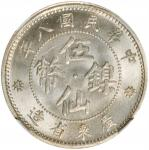 民国八年广东省造伍仙镍币。 (t) CHINA. Kwangtung. 5 Cents, Year 8 (1919). NGC MS-66.
