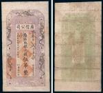 光绪三十二年(1906年)江省卜魁广信公司银元伍吊