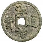 南宋淳祐通宝当百小型 上美品 SOUTHERN SONG: Chun You, 1241-1252, AE 100 cash (14.88g)