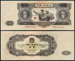 1953年第二版人民币拾圆一枚/PMG35