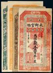 民国十七年(1928年)吉林永衡官帖官银钱号一组四枚