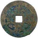 明代崇祯通宝折二背敕二 上美品 MING: Chong Zhen, 1628-1644, AE cash (4.18g)