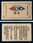1911年中华革命军义饷凭单五圆 八品