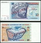 Banque Centrale de Tunisie, a printers uniface obverse and reverse proof/specimen for a 10 dinars, 1