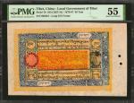 1927-41年西藏地方政府50Tam。 (t) TIBET.  Local Government of Tibet. 50 Tam, ND (1927-41). P-7b. PMG About Un