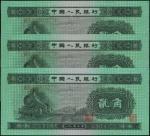 1953年第二版人民币贰角