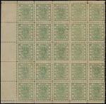 1882年大龙阔边一分绿色版票全版二十五枚 近未流通