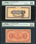 1919年中国银行5元库存票一对,一枚东三省及哈尔滨地名,一枚背面倒印错体票,分别评PMG 55NET有渍、角有损及PMG 58,罕品