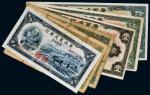 民国广西省银行纸币一组六枚