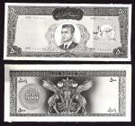 Bank Markazi Iran, obverse and reverse printers archival photograph for an unissued 500 rials design