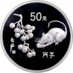 1996年丙子(鼠)年生肖纪念银币5盎司 NGC PF 67
