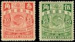 1902-03年彫刻版无浮水印蟠龙票一组由半分至5角共九枚; 分别为半,1,2,4,5分, 1,2,3,5角各一枚, 保留部分原胶及部分轻贴